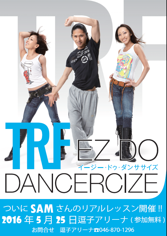 EZ DO DANCE EXERCISE チラシ